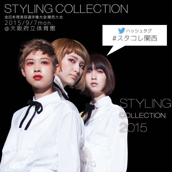 1508_stylingcollection_710-710