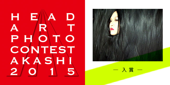 HEAD ART PHOTO CONTEST AKASHI 2015 入賞!