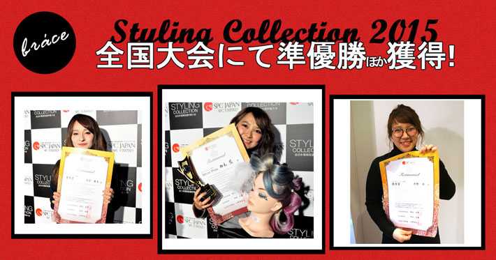1511stylingcollection_w710
