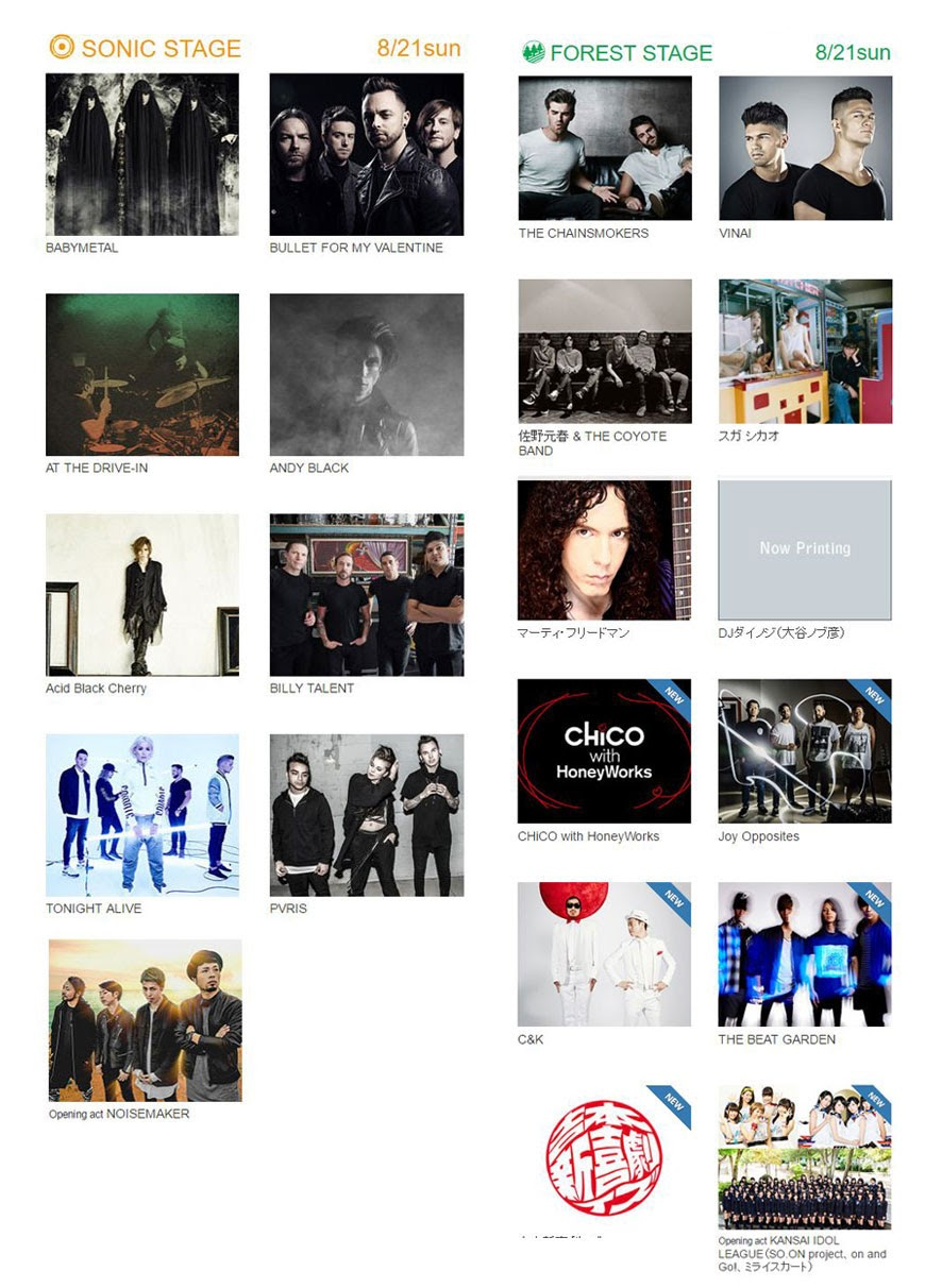 1608summersonic_artists2