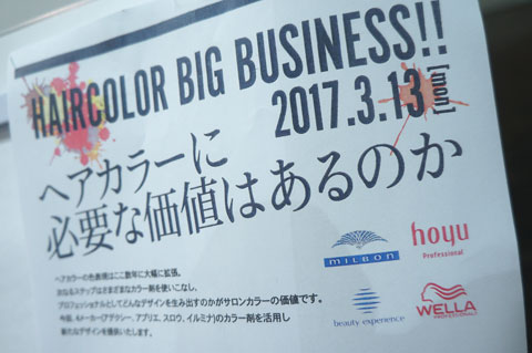 1703_haircolorbigbusiness_9