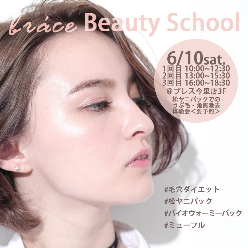 1706beautyschool-870-870